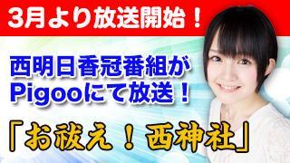 3月から西明日香冠番組スタート!「お祓え!西神社」が放送決定!!