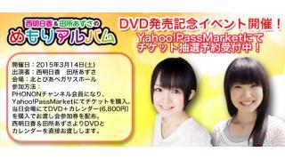 西明日香&田所あずさ発売イベント2次一般予約受付開始!