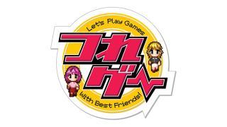 4月よりPigooにて放送!つれゲー第16弾の挑戦者はこの2人!!