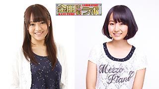 【最新話収録】金朋声優ラボ2の次回ゲストは「朝井彩加」さんと「花守ゆみり」さん!