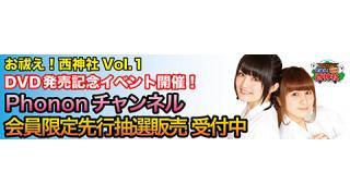 お祓え!西神社DVD発売イベントのチャンネル先行チケット予約購入開始!