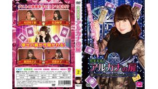 DVD『松来未祐のアルカナの扉Vol.2』がいよいよ5月6日発売!