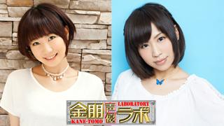 【最新話収録】7月、8月放送! 金朋声優ラボ2の次回ゲストは「安済知佳さん」「福原綾香さん」
