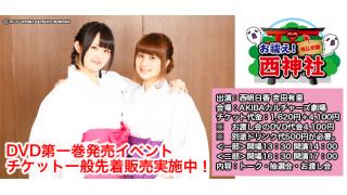 6月16日(火)は西明日香と吉田有里のお祓え!西神社Vol.1発売記念上映会!
