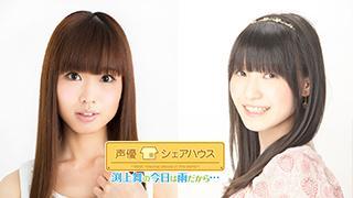 声優シェアハウス 渕上舞の今日は雨だから...#2!ゲストは松井恵理子さん!