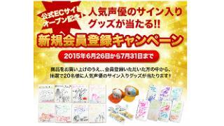 【phonon-seiyu.com】PHONONレーベル作品を買って、プレゼントに応募しよう!