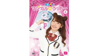 8月19日発売!魔法笑女マジカル☆うっちーVol.4のジャケット画像が到着!!