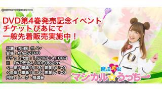 内田彩の「魔法笑女マジカル☆うっちーVol.4」最新グッズ到着レポ②