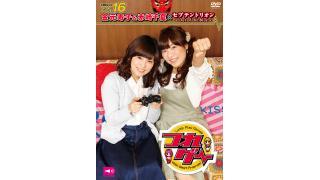 つれゲーVol.16 金元寿子&赤﨑千夏の『PHONON公式Online Shop限定特典』を発表!