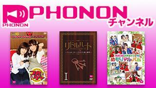8/11はPHONON声優番組上映会#1!つれゲーVol.16、リドルハートやめもりアルバムを約3時間上映!
