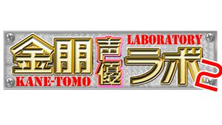 【金朋声優ラボ2】9月&10月放送ゲストのお知らせ!!!