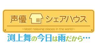 【声優シェアハウス】「渕上舞の今日は雨だから・・・」第4回&第5回お友達と回覧板メールテーマ!!!