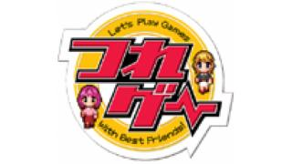 【つれゲー】新シリーズ撮影終了!!!【清水愛さん&門脇舞以さん】