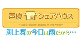 【声優シェアハウス】「渕上舞の今日は雨だから…」第4回&第5回収録完了!!!