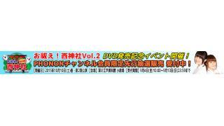 お祓え!西神社Vol.2のDVDパッケージを大公開!イベントグッズの情報も・・!