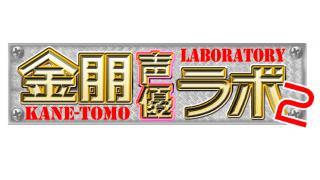 【金朋声優ラボ2】次回のゲストは愛美さん&木村珠莉さん!!!【お楽しみにね】