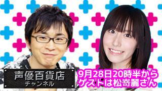 9月28日の阿部敦の声優百貨店、ゲストに松嵜麗さんが登場!