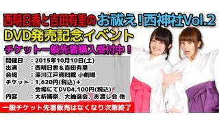 9/26(土)10:00より!西明日香と吉田有里のお祓え!西神社Vol.2イベントチケット一般販売スタート!