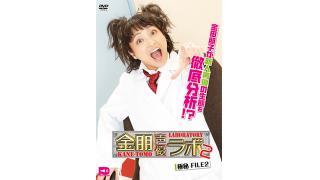1家に1枚!「金朋声優ラボ2 Vol.2」遂に発売!!!【金朋無双】