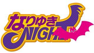 代永翼と畠中祐の「なりゆきNIGHT#6」は10月16日18時更新予定!気になる内容は・・・・?