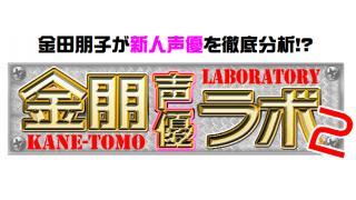 【最新話収録完了~♪】金朋声優ラボ2 今度のゲストは?!【伊藤彩沙さんと秦佐和子さん】
