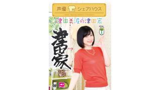 12月28日開催 津田美波の津田家Vol.1 DVD発売記念イベント情報まとめ・注意事項について