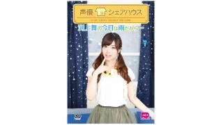 【声優シェアハウス】「渕上舞の今日は雨だから・・・」DVD第1巻 JK公開!