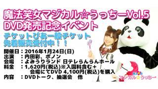 内田彩の魔法笑女マジカル☆うっちーVol.5!イベント物販最新情報が到着!