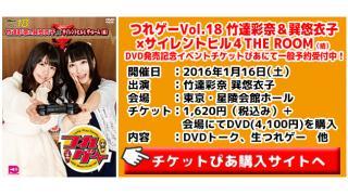 1月16日開催!つれゲーVol.18 竹達彩奈&巽悠衣子DVD発売イベントでお渡し会開催決定!