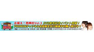 3月6日開催!西明日香と吉田有里のお祓え!西神社Vol.3のチャンネル会員先行抽選予約購入スタート!