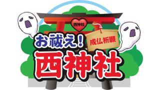 西明日香と吉田有里のお祓え!西神社収録完了!さらにイベントに合わせて本人出演ニコ生を実施!