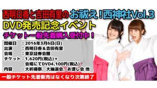 3月6日開催「お祓え!西神社Vol.3」発売イベントチケット一般販売中!最新グッズも制作順調!