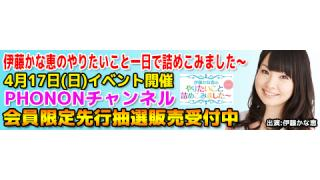 【イベント】4月17日開催!DVD「伊藤かな恵のやりたいこと一日で詰めこみました~Vol.1」チャンネル会員先行抽選予約購入スタート!