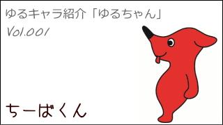 ゆるキャラ紹介チャンネル「ゆるちゃん」 vol.001