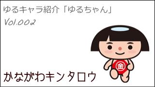 ゆるキャラ紹介チャンネル「ゆるちゃん」 vol.002