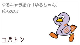 ゆるキャラ紹介チャンネル「ゆるちゃん」 vol.003