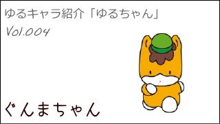 ゆるキャラ紹介チャンネル「ゆるちゃん」 vol.004