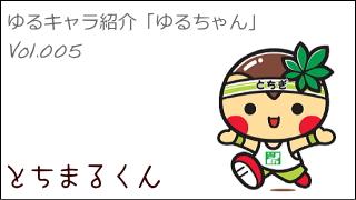 ゆるキャラ紹介チャンネル「ゆるちゃん」 vol.005