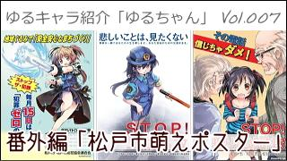 ゆるキャラ紹介チャンネル「ゆるちゃん」 vol.007 〔番外編〕