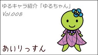 ゆるキャラ紹介チャンネル「ゆるちゃん」 vol.008