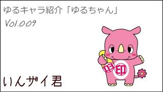 ゆるキャラ紹介チャンネル「ゆるちゃん」 vol.009