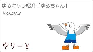 ゆるキャラ紹介チャンネル「ゆるちゃん」 vol.012