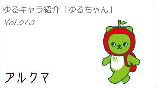 ゆるキャラ紹介チャンネル「ゆるちゃん」 vol.013