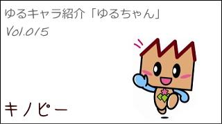 ゆるキャラ紹介チャンネル「ゆるちゃん」 vol.015