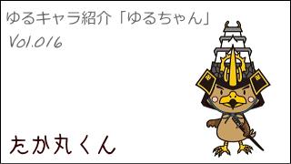 ゆるキャラ紹介チャンネル「ゆるちゃん」 vol.016