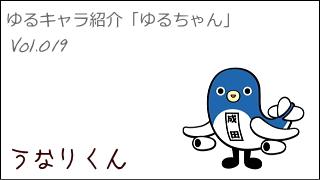 ゆるキャラ紹介チャンネル「ゆるちゃん」 vol.019