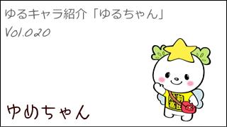 ゆるキャラ紹介チャンネル「ゆるちゃん」 vol.020