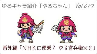 ゆるキャラ紹介チャンネル「ゆるちゃん」 vol.017 〔番外編〕