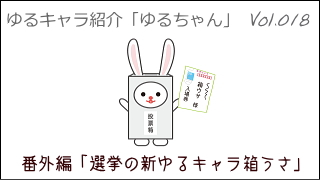 ゆるキャラ紹介チャンネル「ゆるちゃん」 vol.018 〔番外編〕