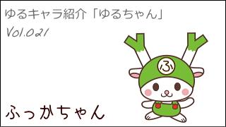ゆるキャラ紹介チャンネル「ゆるちゃん」 vol.021